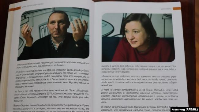 Александр и Ирина Седовы