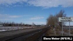 Въезд в село Чкалово. Карагандинская область. 20 марта 2016 года.