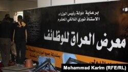 معرض العراق الاول للوظائف