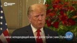 Дональд Трамп о встрече с Владимиром Путиным