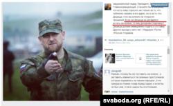 Скриншот из инстаграма Рамзана Кадырова