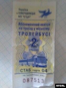 Проезд в общественном транспорте Северодонецка по-прежнему стоит 2 гривны