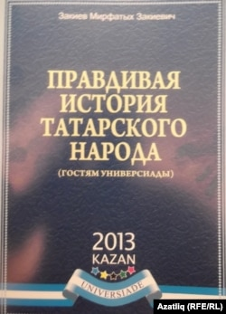 """""""Татар халкының чын тарихы"""" китабы"""