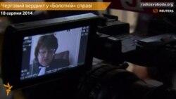 Суд у Москві виніс вирок чотирьом підсудним у «Болотній справі»