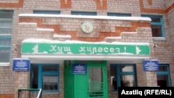 Бәләбәй татар гимназиясенә ишек өстенә татарча язу кую өчен дә еллар буе көрәшергә туры килгән иде