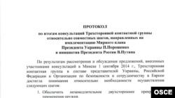 Текст Мінського протоколу, опублікований ОБСЄ 7 вересня 2014 року