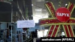 Информация о закрытии продовольственного магазина в Ашхабаде (архивное фото)