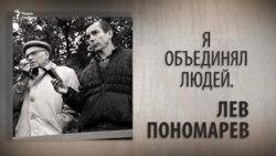 Я объединял людей. Лев Пономарев
