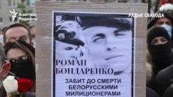 Беларусь билігі Бондаренко өлімінің құпиясын қалай жасырмақ болды?