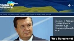 Оновлений дизайн сайту Партії регіонів (www.partyofregions.org.ua)