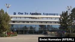 Международный аэропорт в Оше, 10 октября 2013 года.