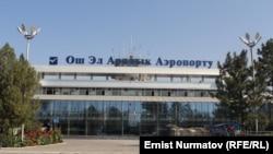 Пассажирский терминал аэропорта в Оше.