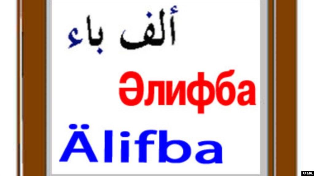 Три графики татарского языка: арабская вязь, латиница и кириллица