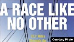 Лиз Роббинс «Единственный в своем роде кросс. 42 километра по улицам Нью-Йорка»