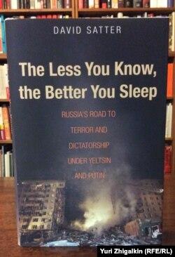 Книга Дэвида Саттера, о которой он должен был рассказывать в Парижском институте политических наук