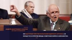 Андрій Сахаров. Історія повернення кримських татар | Tugra (відео)