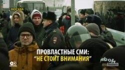 Как СМИ преподнесли протесты избирателей в России?