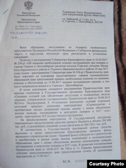 Ответ прокуратуры погорельцам Лесосибирска