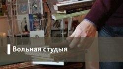"""Сьвятлана Явар у перадачы """"Вольная студыя"""". 31.05.2011"""