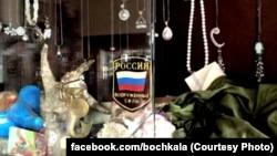 Шеврон российской армии в ювелирной лавочке в Дамаске
