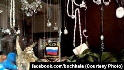 Шеврон російської армії в ювелірній крамниці в Дамаску