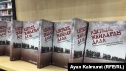 Переведенная на казахский язык книга Сары Кэмерон. Алматы, 30 мая 2020 года.