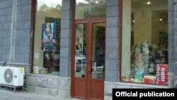 Գրախանութ Երևանում, արխիվ