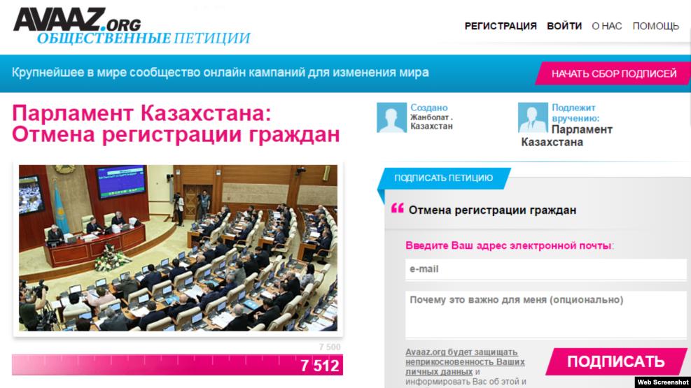 На фрагменте снимка с экрана — петиция с призывом к властям Казахстана отменить норму об обязательной временной регистрации граждан.