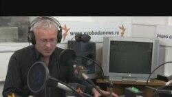Александр Лебедев на Радио Свобода