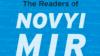 """Dialectica deziluziei: """"Novîi Mir"""" si destalinizarea hrușciovistă"""