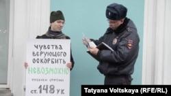 Пикет против статьи 148 УК РФ в Петербурге