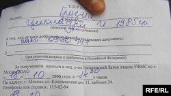 «Справка для предъявлении Грузии». Сотни грузин прошли через унизительную. процедуру