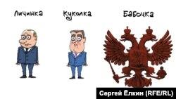 (Cartoon from RFE/RL's Russian Service)