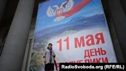 """Плакат к годовщине """"образования"""" """"ДНР"""" в Донецке"""