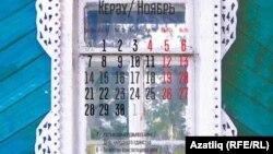 Татар календаре. 6 ноябрьдәге Конституция көне 7 ноябрьгә күчерелмәсәк мөмкин.