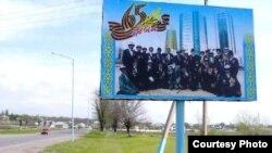Шымкент-Ленгір тасжолы бойындағы бұл билбордты бірнеше күннен соң алып тастады. Сәуір, 2010 жыл.