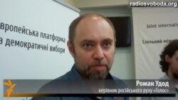 Керівник російського руху «Голос» Роман Удод