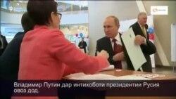 Владимир Путин дар интихоботи президентии Русия овоз дод.