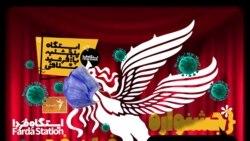 ایستگاه فردا: یک جشنواره ویروسی (۲)