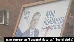 """Плакат """"Единой России"""" в Иркутске"""