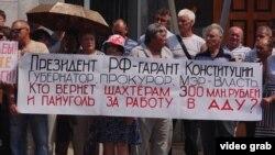 Одна из акций протеста в Гукове