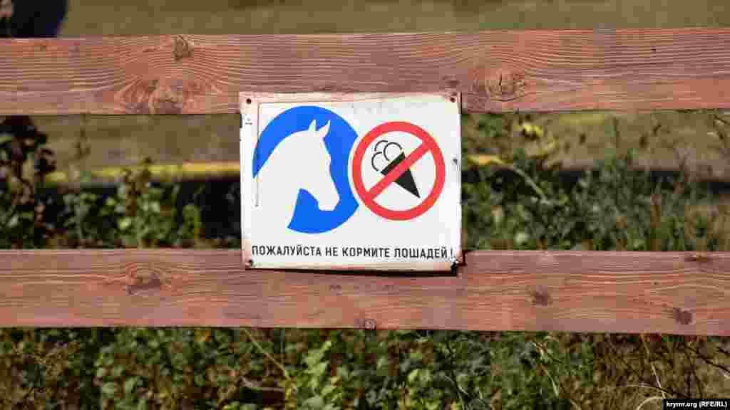 Табличка на ограждении призывает не кормить благородных животных