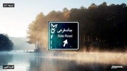 جاده فرعی ۵۲