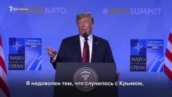 Крымский мост – ответственность Обамы? Трамп выступил в Брюсселе (видео)
