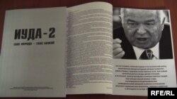 Книга «Иуда-2» с фотографией Ислама Каримова, распространяемая в Таджикистане.