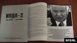 Tәжікстанда таратылып жатқан өзбек президенті туралы кітаптар. 16 мамыр 2012 жыл.