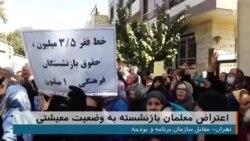 تجمع فرهنگیان بازنشسته در اعتراض به وضعیت معیشتی