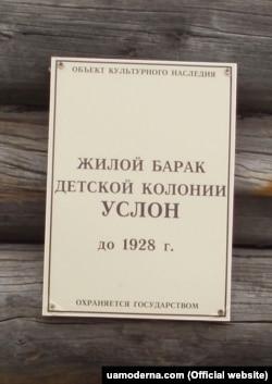 Табличка, встановлена співробітниками Соловецького музею-заповідника «Житловий барак дитячої колонії УСТОП [побудований] до 1928 р.