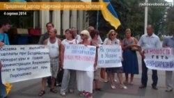 Працівники унікального заводу «Цирконій» вимагають роботи й зарплати