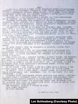 Листовка, написанная 19 августа Львом Шлосбергом